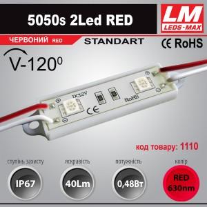 Светодиодный модуль 5050s 2Led RED (IP67; 0.48W; 40Lm; Красный) (код товара 1110)