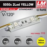 Светодиодный модуль 5050s 2Led YELLOW (IP67; 0.48W; 40Lm; Желтый) (код товара 1112)