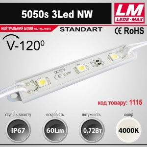Светодиодный модуль 5050s 3Led NW (IP67; 0.72W; 60Lm; 4000K) (код товара 1115)
