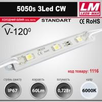 Светодиодный модуль 5050s 3Led CW (IP67; 0.72W; 60Lm; 6000K) (код товара 1116)