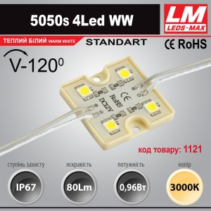 Светодиодный модуль 5050s 4Led WW (IP67; 0.96W; 80Lm; 3000K) (код товара 1121)