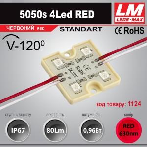 Светодиодный модуль 5050s 4Led RED (IP67; 0.96W; 80Lm; Красный) (код товара 1124)
