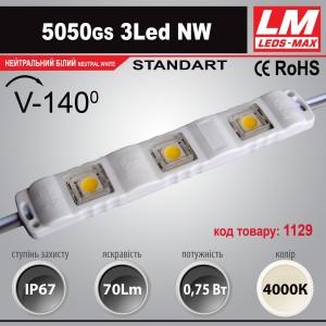 Светодиодный модуль 5050GS 3Led NW (IP67; 0.75W; 70Lm; 4000K (код товара 1129)