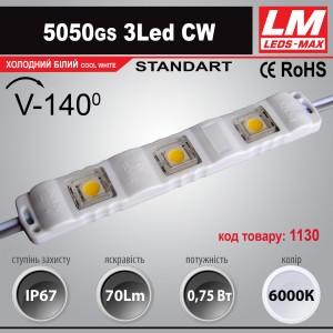 Светодиодный модуль 5050GS 3Led CW (IP67; 0.75W; 70Lm; 6000R) (код товара 1130)