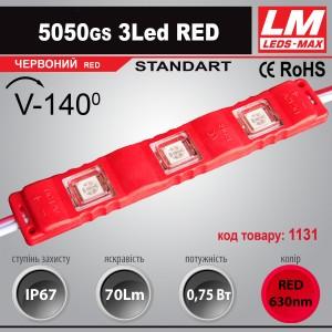 Светодиодный модуль 5050GS 3Led RED (IP67; 0.75W; 70Lm; Красный) (код товара 1131)