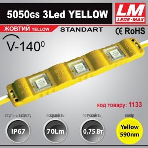 Светодиодный модуль 5050GS 3Led YELLOW (IP67; 0.75W; 70Lm; Желтый) (код товара 1133)