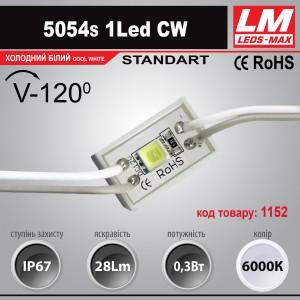 Светодиодный модуль 5054s 1Led CW (IP67; 0.3W, 28 Lm; 6000K) (код товара 1152)