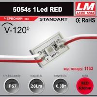 Светодиодный модуль 5054s 1Led RED (IP67; 0.3W, 28 Lm; Красный) (код товара 1153)