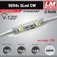 Светодиодный модуль 5054s 2Led CW (IP67; 0.6W; 56Lm; 6000K) (код товара 1159)