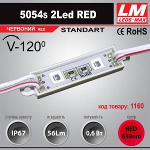 Светодиодный модуль 5054s 2Led RED (IP67; 0.6W; 56Lm; Красный) (код товара 1160)