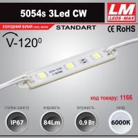 Светодиодный модуль 5054s 3Led CW (IP67; 0.9W; 84Lm; 6000K) (код товара 1166)