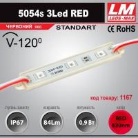 Светодиодный модуль 5054s 3Led RED (IP67; 0.9W; 84 Lm; Красный) (код товара 1167)