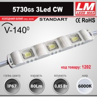 Светодиодный модуль 5730GS 3Led CW (IP67; 0.9W; 86 Lm; 6000K) (код товара 1202)