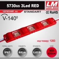 Светодиодный модуль 5730GS 3Led RED (IP67; 0.9W; 86 Lm; Красный) (код товара 1203)