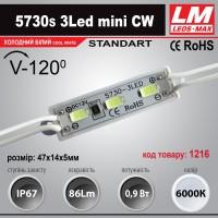 Светодиодный модуль 5730s 3Led mini CW (IP67; 0.9W; 86 Lm; 6000K) (код товара 1216)