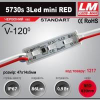 Светодиодный модуль 5730s 3Led mini RED (IP67; 0.9W; 86 Lm; Красный) (код товара 1217)
