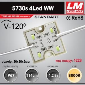Светодиодный модуль 5730s 4Led WW (IP67; 1.2W; 114 Lm; 3000K) (код товара 1228)