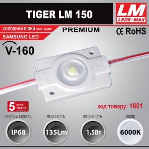 Светодиодный модуль одинарный TIGER LM 150 (IP68; 1,5W; 135 Lm) (код товара 1601)